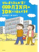 びんぼうまんが家!都内で月3万円の3DKに住んでます(まんがタイムコミックスMNシリーズ)