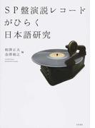 SP盤演説レコードがひらく日本語研究