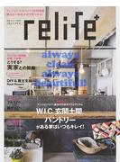 relife+ vol.20 W.I.C・玄関土間・パントリーがある家はいつもキレイ! どうする?実家との距離/DIY&施主支給/フルリノベVS部分リノベ
