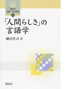 「人間らしさ」の言語学 (開拓社言語・文化選書)