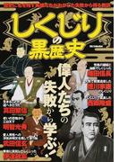 しくじりの黒歴史 (DIA Collection)