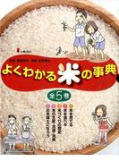 よくわかる米の事典(全5巻)