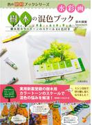 水彩画 樹木の混色ブック 樹木用カラートーンのスケール64色付き (色の便利ブックシリーズ)