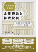 京都大学で学ぶ企業経営と株式投資 一流経営者とプロ投資家によるリレー講義録