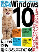 ゼロからわかるWindows10(三才ムック)