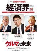 経済界2016年3月8日号