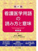 看護医学用語の読み方と意味 新訂版 第2版