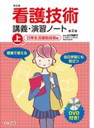 看護技術講義・演習ノート 授業で使える 自己学習にも役立つ 新訂版 第2版 上巻 日常生活援助技術篇