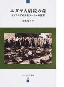 ユダヤ人虐殺の森 リトアニアの少女マーシャの証言 (ユーラシア文庫)