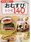 本当に美味しい!「おむすび」レシピ140 人気のおにぎらず、スティックおにぎりも掲載
