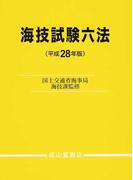 海技試験六法 平成28年版