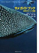 サメガイドブック 世界のサメ・エイ図鑑