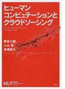 ヒューマンコンピュテーションとクラウドソーシング (機械学習プロフェッショナルシリーズ)(機械学習プロフェッショナルシリーズ)
