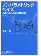ノンパラメトリックベイズ 点過程と統計的機械学習の数理 (機械学習プロフェッショナルシリーズ)(機械学習プロフェッショナルシリーズ)