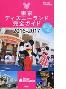 東京ディズニーランド完全ガイド 2016−2017