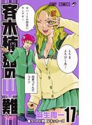 斉木楠雄のΨ難 17 集う!PK学園Ψキッカーズ (ジャンプコミックス)(ジャンプコミックス)