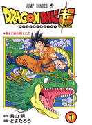 ドラゴンボール超 1 第6宇宙の戦士たち (ジャンプコミックス)(ジャンプコミックス)