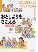 おばあちゃん、おじいちゃんを知る本 4 おとしよりをささえる