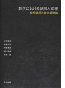 数学における証明と真理 様相論理と数学基礎論