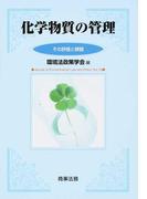 化学物質の管理 その評価と課題 (環境法政策学会誌)