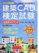 建築CAD検定試験公式ガイドブック 2016年度版