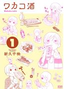 【1-5セット】ワカコ酒