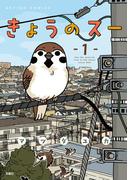 【全1-3セット】きょうのスー(アクションコミックス)