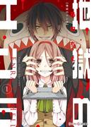 【全1-4セット】地獄のエンラ(シルフコミックス)