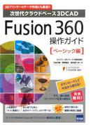 次世代クラウドベース3DCAD Fusion 360操作ガイド 3Dプリンターのデータ作成にも最適!! ベーシック編