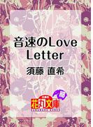 音速のLove Letter(白泉社花丸文庫)