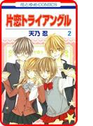 【プチララ】片恋トライアングル story08(花とゆめコミックス)