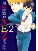 超嗅覚探偵NEZ(2)(花とゆめコミックス)