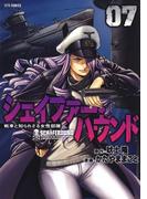 シェイファー・ハウンド(7)(ジェッツコミックス)