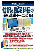 すぐに役立つ 仕訳と勘定科目の基本と実践トレーニング151