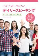 デイビッド・セインのデイリースピーキング 買い物・レストラン・接客編【音声別売】