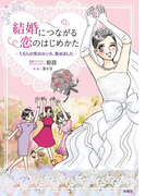 結婚につながる恋のはじめかた(扶桑社コミックス)