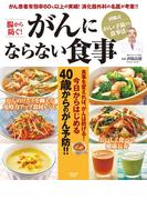 腸から防ぐ! がんにならない食事(扶桑社MOOK)