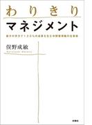 わりきりマネジメント(扶桑社BOOKS)