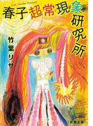 春子超常現象研究所(双葉文庫)