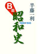 B面昭和史1926-1945