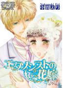 エクソシストの花嫁 Vol.07(夢幻燈コミックス)