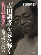 「吉田調書」を読み解く