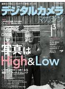 【期間限定価格】デジタルカメラマガジン 2016年3月号