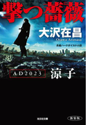 撃つ薔薇 新装版~AD2023涼子~(光文社文庫)