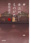女泣川ものがたり(全)(光文社文庫)