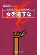 女を逃すな~都筑道夫コレクション〈初期作品集〉~(光文社文庫)