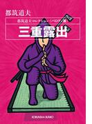 三重露出~都筑道夫コレクション〈パロディ篇〉~(光文社文庫)