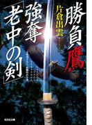 勝負鷹 強奪「老中の剣」(光文社文庫)