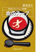血のスープ~都筑道夫コレクション〈怪談篇〉~(光文社文庫)