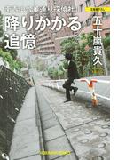 降りかかる追憶~南青山骨董通り探偵社III~(光文社文庫)